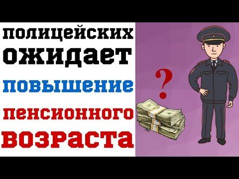 Полицейских Ожидает Повышение Пенсионного Возраста?