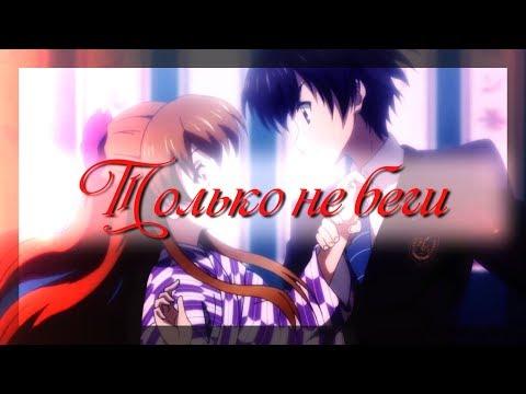 【MIX】Грустный аниме клип - Только не беги ( AMV + Аниме грусть )