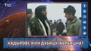 Кадыровс хIун дуьйцу Iаьрбашка?