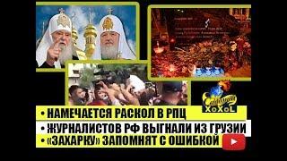 Намечается раскол в РПЦ • Журналистов РФ выгнали из Грузии •