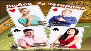 """С Андрей Калудов за дълголетния добър прием на спектакъла """"Любов за четирима"""""""