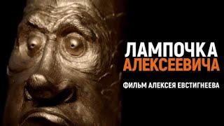 Лампочка Алексеевича. Бывший учитель стал скульптором-любителем