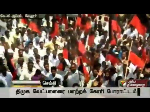 DMK-Members-Protest-to-Change-KV-Kuppam-Candidate