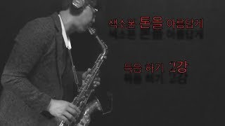 색소폰 득음하는법 2강  (HOW TO GET THAT BEAUTIFUL SAX SOUND2)