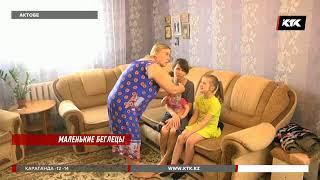 В Актобе трое сирот пришли в отдел опеки и пожаловались на приемную мать