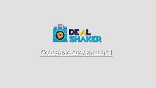 Dealshaker - Создание сделки Шаг 1 (русская озвучка)
