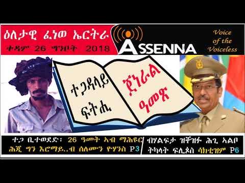 ASSENNA: Daily Radio Program to Eritrea  - Biteweded Pt 1 & Flipos Pt 3 Saturday, 12 May, 2018