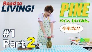 【#1】パイン Part2 〜パイン、今度こそむいてみた〜【宮野真守 Road to LIVING!】