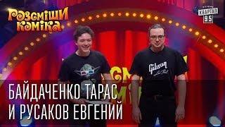 Рассмеши Комика 7 ой сезон выпуск 1 Байдаченко Тарас и Русаков Евгений г. Витебск