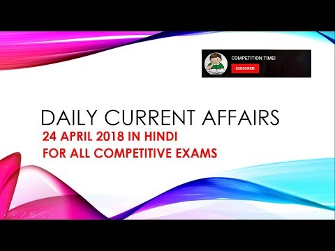 DAILY CURRENT AFFAIRS IN HINDI //24 APRIL 2018 //IMPORTANT FOR ALL  EXAMS