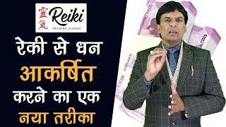 Reiki For Money // Satya Narayan Reiki Grand Master