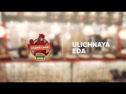 Будуй своє на фестивалі Ulichnaya Eda (1 частина)