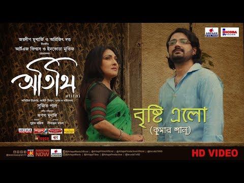 BRISHTI ELO | Video Song | ATITHI | Kumar Sanu | Rituparna Sengupta | Pratik | Artage Music