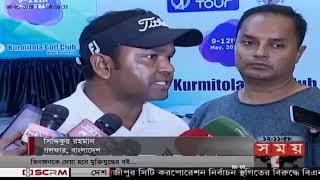 AB Bank Bangladesh Open 2018 I Trophy Unveil