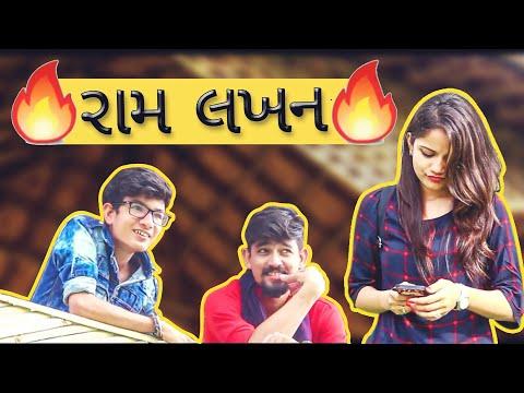 રામ-લખન ની જોડી - ભાગ 1 | Gujarati Comedy | Yo Yo Jv