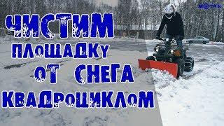 Чистим снег квадроциклом Motax