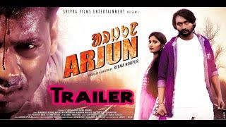 Arjun | Santali Movie | Official Trailer | Piyush | Reshmika | Sachindra Hembrom | Shipra Films