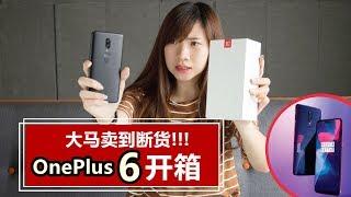 【开箱喵】旗舰杀杀杀手来了!OnePlus 6(一加6)开箱!黑得漂亮、手感舒服!