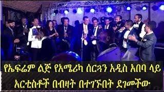 Addis Ababa-version of Bezawit Ephrem & Kedeme Bezabeh wedding! | All Artists on Ethiopian Wedding