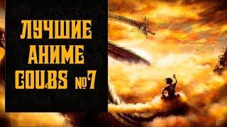 Лучшие аниме coubs, выпуск №7