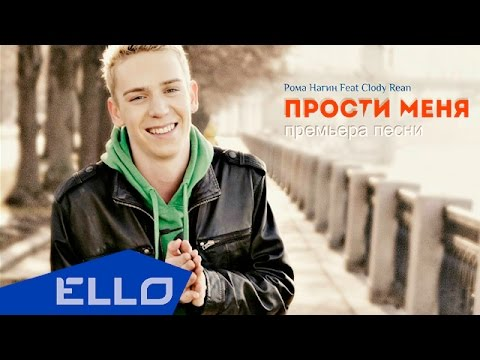 Рома Нагин feat. Clody Rean - Прости меня