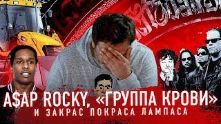 A$AP Rocky, «Группа крови» и закрас Покраса Лампаса // Минаев