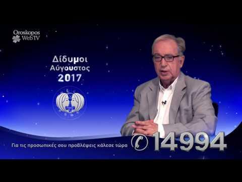 Δίδυμος: Μηνιαίες Προβλέψεις Αυγούστου 2017 από τον Κώστα Λεφάκη