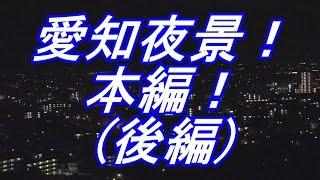 夜景・観光スポットシリーズ!愛知県八ツ面山!本編後編Vol.1