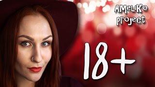 18+ ДЕТИ НЕ ПОЙМУТ|| МоноBLOG