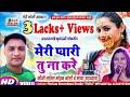 Kumaoni || Meri Pyari || рдореЗрд░реА рдкреНрдпрд╛рд░реА || Lalit Mohan Joshi, Maya Upadhya || Teri Bholi Anwara video download