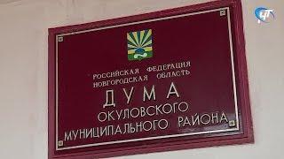 Прокуратура настаивает на прекращении полномочий семи депутатов думы Окуловского района