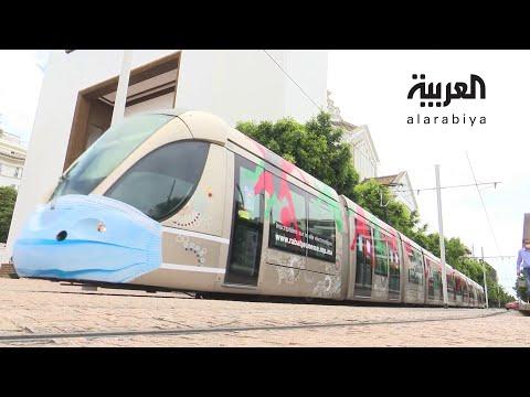 العرب اليوم - شاهد: ترام الرباط في المغرب يضع كمامة ويواصل عمله