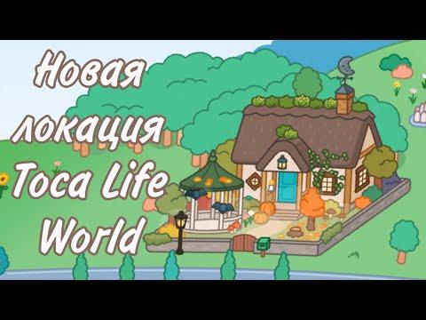 Новая локация Toca Life World🍂| Toca Dark| Обзор