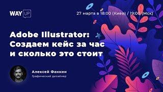 Adobe Illustrator: Создаем кейс за час и сколько это стоит