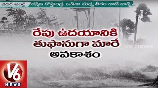 Heavy Rains Lashes Coastal Andhra Pradesh |  Weather Report |V6 News