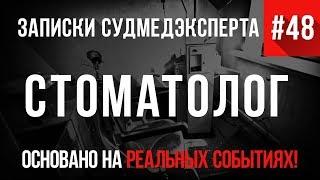 """Записки Судмедэксперта #48 """"Стоматолог"""" (Страшная История на Реальных Событиях)"""