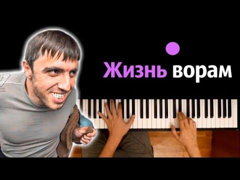 Мурад - Жизнь Ворам (Шамиль Смолян) | Эльдар Далгатов ● караоке | PIANO_KARAOKE ● ᴴᴰ + НОТЫ & MIDI