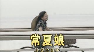 常夏娘カラオケ小泉今日子