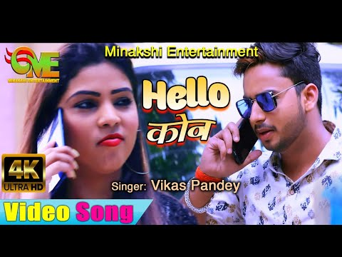 हेलो कौन  A SONG BY विकाश पाण्डेय and pinki tiwari  MINAKSHI ENTERTAINMENT