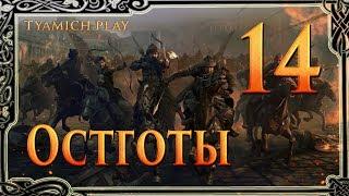 Total War Attila Остготы - Вторжение Гуннов #14