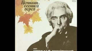 Николай Никитский - Помнишь, осенней порой