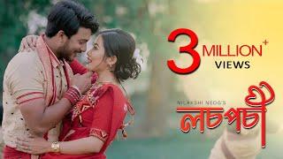 Losposi || Nilakshi Neog || Kishor Das || Sumi Borah || 2021