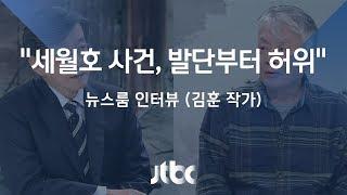 """[인터뷰] 김훈 """"세월호 보고시간 조작, 국민에 대한 예의로 자백해야"""""""