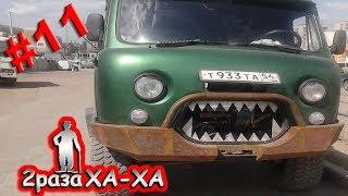 Русские приколы. Смешное видео #11 || 2раза ХА-ХА