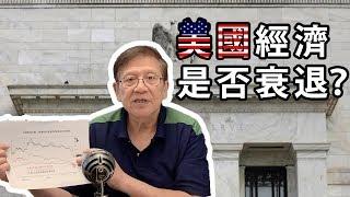 美國經濟將會大衰退?孳息曲線倒掛是什麼?〈蕭若元:理論蕭析〉2019-03-26