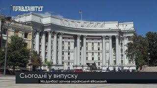 Випуск новин на ПравдаТут за 18.05.19 (06:30)
