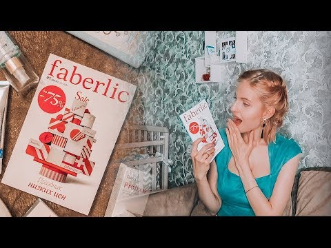 1 каталог Фаберлик 2019!!!!