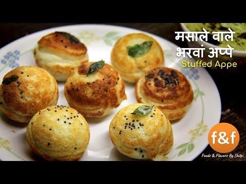 सूजी आलू से बना इतना टेस्टी नाश्ता की हर कोई पूछेगा कैसे बनाया   Stuffed Appee   Rava sooji  Appe  