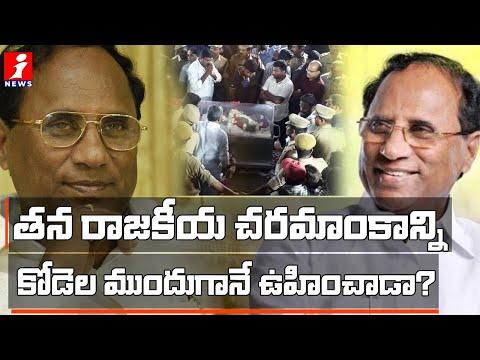 Ex-Speaker Kodela Siva Prasad Rao Throwback Exclusive Interview | Secret Of Sucess | iNews
