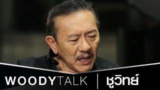 #WoodyTalk : สดครั้งแรก กับ ชูวิทย์ (I'm Back) กับชีวิตใหม่!!!